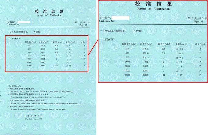数字转速表校准证书结果页图片