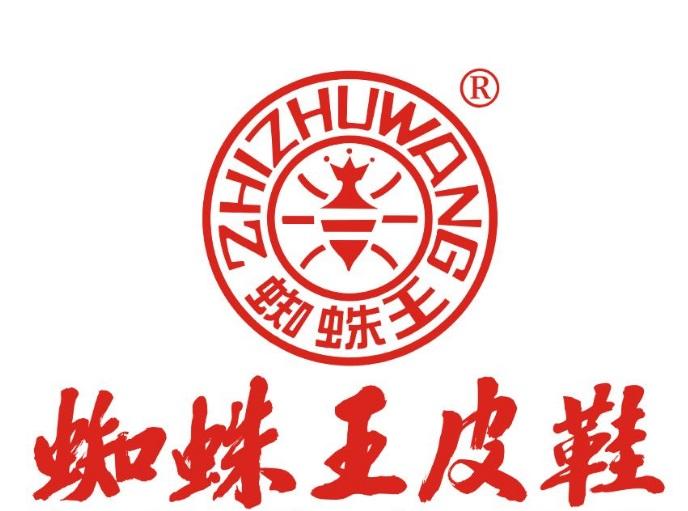 河南蜘蛛王鞋业有限公司鞋类仪器校准找华品计量