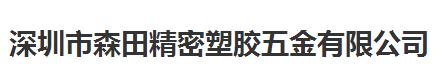河南深圳市森田精密塑胶五金有限公司做仪器校准找华品计