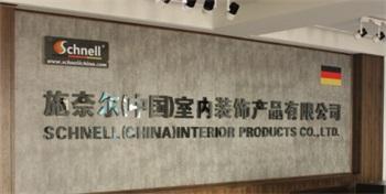 河南辽宁施奈尔室内装饰产品有限公司做仪器校准找华品计