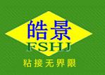 河南广东皓景新材料科技有限公司做仪器校准找华品计量