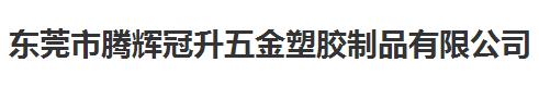 河南东莞市腾辉冠升五金塑胶制品做仪器校准找华品计量