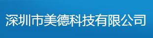 河南深圳市美德精密科技有限公司做仪器校准找华品计量