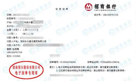 河南中云建设集团有限公司做仪器校准找博罗计量