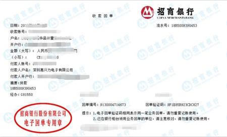 河南深圳惠兴力电子有限公司做仪器校准找华品计量