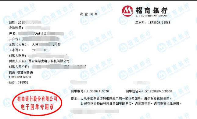 河南西安莱尔夫电子科技有限公司做仪器校准找华品计量