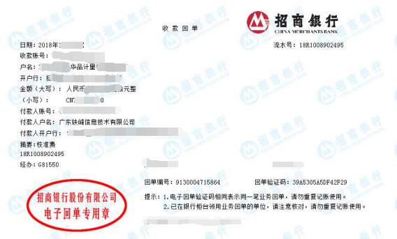 河南广东铁峰信息技术有限公司做仪器校准找华品计量